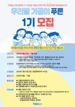 [알림] 우리말 가꿈이 푸른 1기 모집 (전 우리말 사랑 동아리) -6/24~7/24