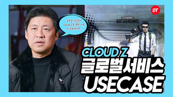 [Digi-Talks] Cloud Z 글로벌 서비스 USECASE - C-Talker 김욱 수석