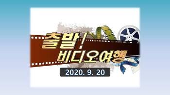 출발 비디오여행(20년 09월 20일) 내용 정리