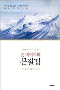 『끈질김』존비비어, 두란노, 2015