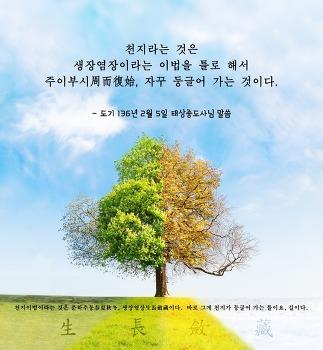 구원의 은혜를 주시는 하나님의 영원한 생명의 진리