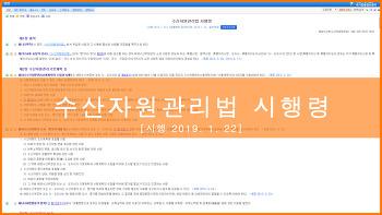 수산자원관리법 시행령 [시행 2019. 1. 22.] [대통령령 제29502호, 2019. 1. 22., 일부개정