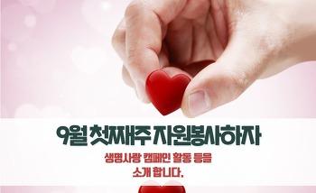 [서울시 자원봉사 이야기] 9월 첫째주 서울에서 봉사하자!