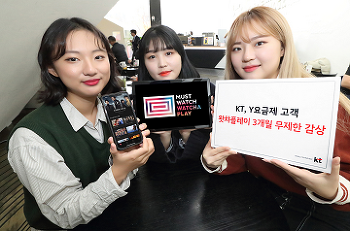KT, Y요금제 고객 왓챠플레이 3개월 무제한 감상