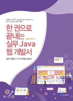 12. 한 권으로 끝내는 실무 Java 웹 개발서