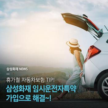휴가철 자동차보험 TIP! 삼성화재 임시운전자특약 가입으로 해결~!