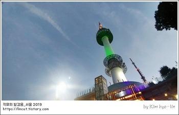 [적묘의 서울]남산타워,N타워,밤산책, 남산 야경, 기념품가게,전망대,사랑의 자물쇠