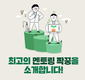 최고의 멘토링 짝꿍을 소개합니다!