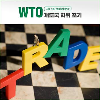 WTO개도국 지위 포기?! 국내시장 변화 예측