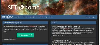 SETI 프로젝트와 블럭체인