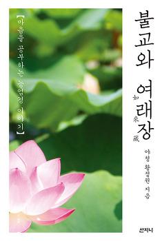 마음을 공부하는 능엄경 이야기 :: 『불교와 여래장』(책소개)