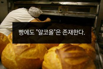 """빵에도 """"알코올""""은 존재한다."""