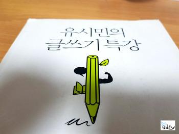 [책]유시민의 글쓰기 특강