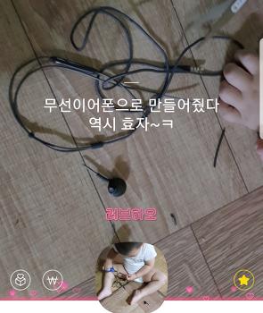 미래의 발명왕 내조카-무선이어폰 만들기