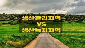 생산관리지역과 생산녹지지역의 차이점은?