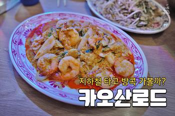 [처음처럼 피셜] 홍대 근처에서 마실 땐 여기! TOP 4