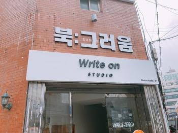 [서점 탐방⑨] 나만의 아지트 같은 공간 <북:그러움>