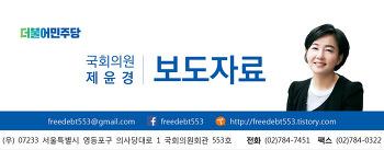 [보도자료]제윤경 의원, 남해 사항마을 101.7억 사업 선정 환영