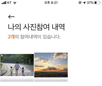 """사진을 공유하면 기부로 연결된다? """"불꽃""""앱"""