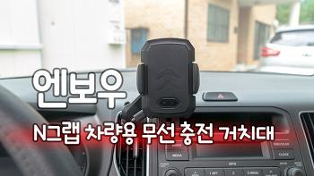 엔보우 N그랩 차량용 무선 충전 거치대