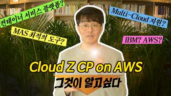 [그것이알고싶다] 컨테이너 플랫폼의 확장! Cloud Z CP on AWS