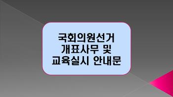 제21대 국회의원선거 개표사무 및 교육 안내문, 개표사무원 수당