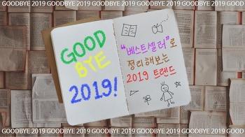 GOODBYE 2019!   2019