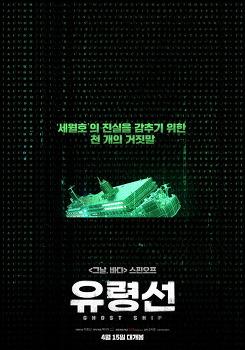 <유령선> 상영일정