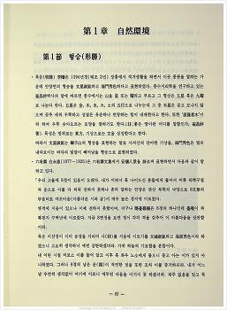 [안양면지]제1편_총설 31p~63p