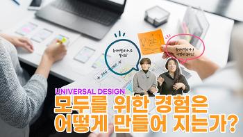 [할맗하당 D-Tuber]UNIVERSAL DESIGN 모두를 위한 경험은 어떻게 만들어 지는가?