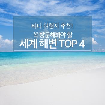 바다 여행지 추천! 꼭 방문해봐야 할 세계 해변 TOP 4