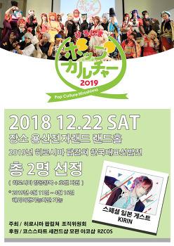 [이벤트 소개] 2019 팝컬쳐 히로시마 코스프레 한국대표 선발전