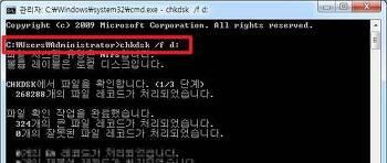 컴퓨터 부팅시 화면에 checking file system on D: 라는 메시지가 뜬다면