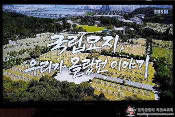 [EBS 다큐 시선]국립묘지, 우리가 몰랐던 이야기