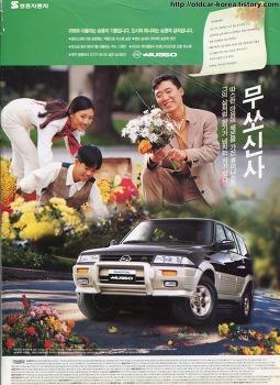 쌍용자동차 무쏘 신사 (Ssangyong Musso) 1997 잡지 광고
