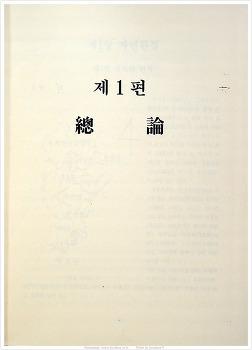 [대덕읍지]제1편_총설 35p~69p