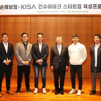 DB손해보험-KISA 인슈어테크 스타트업 육성프로그램 성과발표회 개최