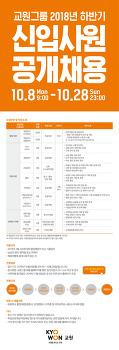 [교원그룹] 2018년 하반기 대졸신입사원 공개채용 모집 안내