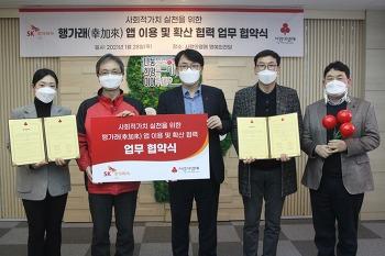 SK㈜ C&C, 서울 사회복지공동모금회와 '생활 속 사회적 가치 창출 활동' 확산 협력