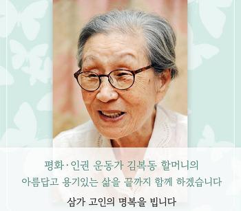 [명복을 빕니다] 고 김복동 할머니(93)