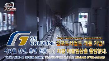 [철덕컴온] 김포도시철도 개통 기념! 지하철 전면, 후면 창문에서 차량 이동영상을 촬영했다.