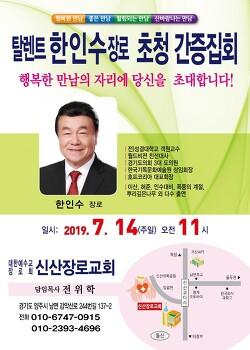 [7월 14일] 탈렌트 한인수 장로 초청 간증집회 -신산장로교회