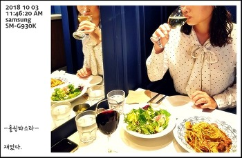 Rolling Pasta 롤링파스타 종로지점 - 간장 치킨 파스타 + 토마토 파스타 + 해물 도리아 + 이탈리안 수제 햄 샐러드 / 잔 와인 : 몽그라스 아우라 까베르네 소비뇽 + 몽그라스 아우라 샤도네이