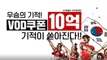 한국 청소년 축구 대표팀 우승 시 VOD 100% 페이백 이벤트!