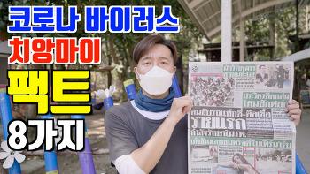 태국 치앙마이에서 중국인 관광객 사망 (feat.치앙마이의 코로나 바이러스에 관한 팩트 8가지)