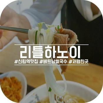 """신림역 맛집, 이 가격에 이런 꿀맛이?! """"리틀하노이"""""""