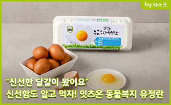 """""""신선한 달걀이 왔어요"""" 신선함도 알고 먹자! 잇츠온 동물복지 유정란"""