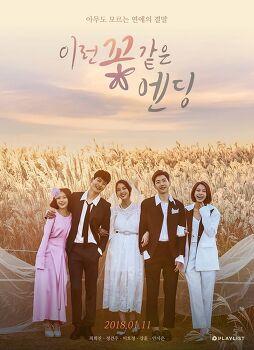 아무도 모르는 연애의 결말 웹드라마 '이런 꽃 같은 엔딩' 후기 (또 한번 엔딩 방영확정!!)