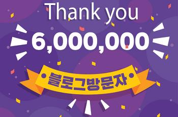 빨간꿈을꾸다 블로그방문자 600만명 돌파 (댓글 이벤트)