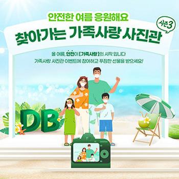 국내 자동차 여행 추천지! 양양 쏠비치 가족사랑 사진관 이벤트로 '안전한 여름' 응원해요!